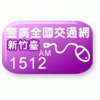 警察廣播電台 4 - 1512 AM T'ao-yuan