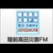 Rikuzentakata FM (JOYZ2AK-FM) - 80.5 FM