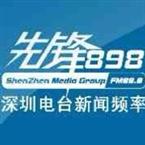 深圳电台新闻频率 - 89.8 FM Shenzhen, Guangdong