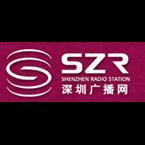 深圳广播电台交通频率 - 106.2 FM Shenzhen, Guangdong