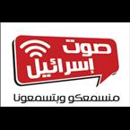 Kol Israel Reshet Dalet 90.3 (Arabic Talk)