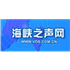 Voice of Strait in Minnan (海峡之声闽南话广播) - 783 AM