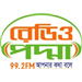 Radio Padma  99.2 fm (RP)