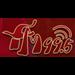 Yueqing Radio (乐清人民广播电台) - 99.5 FM