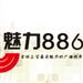 Hefei 886 Music Radio (合肥电台魅力886音乐电台) - 88.6 FM