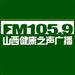 Shanxi Health Radio (山西电台健康之声广播) - 105.9 FM