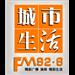 Qingdao Metropolis Life Radio (青岛电台西海岸城市生活广播) - 92.6 FM