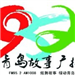 Qingdao Stories Radio (青岛人民广播电台故事广播) - 95.2 FM