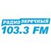 Radio Zarechny (Радио Заречный) - 103.3 FM