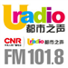 CNR URadio (中央人民广播电台都市之声) - 101.8 FM