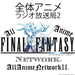 All Anime Network 2