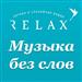 Radio Relax Instrumental (Радио Релакс)