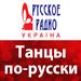 Russkoe Radio Russian Dance (Русское Радио Танцы по-русски)