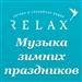 Radio Relax Christmas (Radio Relax Музыка зимних праздников)