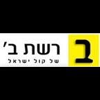 Kol Israel Reshet Bet - 103.7 FM Haifa