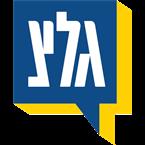 Galei Zahal - 102.3 FM Haifa