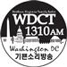 WDCT - 1310 AM