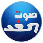 Sawt El Ghad 967