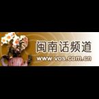 海峡之声 - 闽南话频道 - 783 AM Fuzhou, Fujian