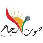 Radio Najah FM - 88.4 FM Nablus Online