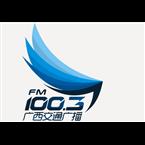 Guangxi Traffic Radio 1003