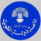 Radio Kuwait Quran 933