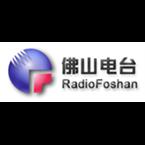 佛山电台千色985 - 98.5 FM Foshan, Guangdong