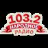 Narodnoe Radio (Народное радио) - 103.2 FM