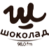 Radio Shokolad (Радио Шоколад) - 98.0 FM