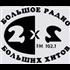 Radio 2X2 - 102.1 FM