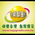 快乐电台高雄 - 97.5 FM Kaohsiung City