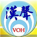 漢聲廣播電台 (VOH - Echo FM) - 104.5 FM