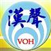 Voice of Han AM (VOH - Echo AM) - 1359 AM