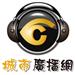 CityFM (城市廣播網-大苗栗廣播) - 98.3 FM