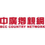 BCC Country Network - 中廣鄉親網 1152 AM Pu-li