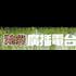 Shen Nong Radio (神農廣播電台) - 99.5 FM