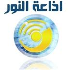 Al-Nour FM - 91.7 FM Beirut