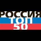 Россия Топ 50.101